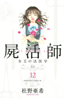 屍活師 女王の法医学(12)-電子書籍