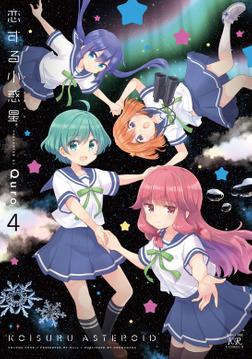 恋する小惑星(アステロイド) 4巻-電子書籍