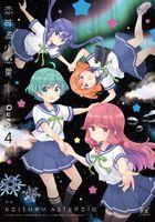 恋する小惑星(アステロイド) 4巻