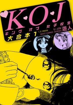 K・O・Jキングオブ女子校生 大合本1-電子書籍