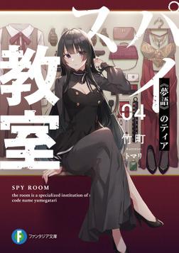 スパイ教室04 《夢語》のティア-電子書籍