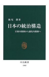 日本の統治構造 官僚内閣制から議院内閣制へ(中公新書)