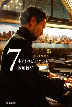 7本指のピアニスト-電子書籍