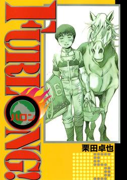 FURLONG!(5)-電子書籍