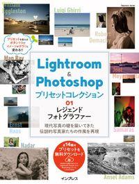 Lightroom&Photoshop プリセットコレクション 01 レジェンドフォトグラファー
