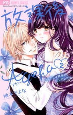 放課後Ageha(2)-電子書籍