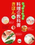 ひと目でわかる 料理の教科書 きほん編