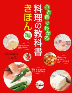 ひと目でわかる 料理の教科書 きほん編-電子書籍