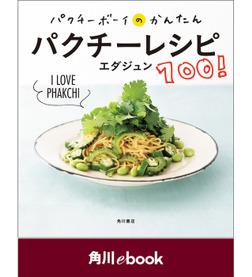 パクチーボーイのかんたんパクチーレシピ100!【電子特典付き】 (角川ebook)-電子書籍