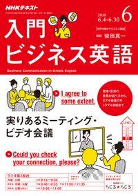 NHKラジオ 入門ビジネス英語 2018年6月号