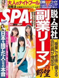 週刊SPA!(スパ) 2019年 8/27 号 [雑誌]