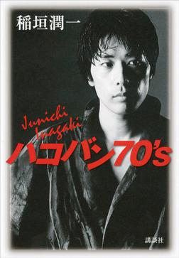 ハコバン70's-電子書籍