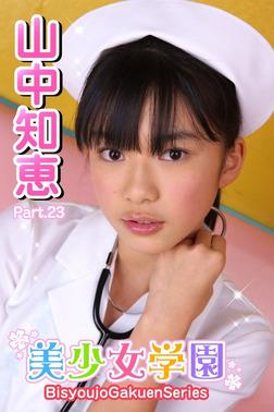美少女学園 山中知恵 Part.23-電子書籍