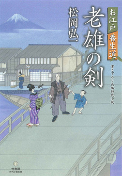 時代小説文庫 お江戸養生道 老雄の剣-電子書籍