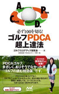 必ず100を切る! ゴルフPDCA超上達法