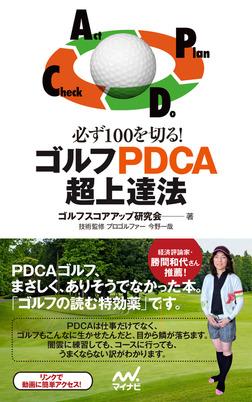 必ず100を切る! ゴルフPDCA超上達法-電子書籍
