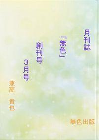 月刊「無色」 創刊号 3月号