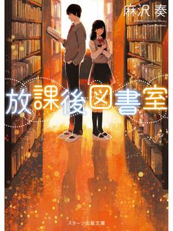 放課後図書室-電子書籍