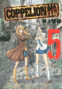 COPPELION 5-電子書籍