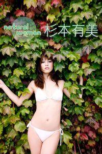 杉本有美 natural woman【image.tvデジタル写真集】