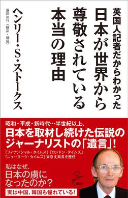 英国人記者だからわかった日本が世界から尊敬されている本当の理由-電子書籍