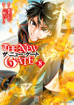 THE NEW GATE8-電子書籍