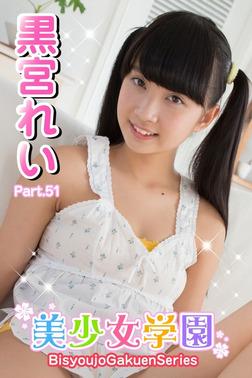 美少女学園 黒宮れい Part.51-電子書籍