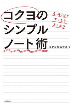 たった1分ですっきりまとまる コクヨのシンプルノート術-電子書籍