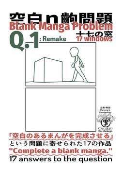 [Jp/En]空白n齣問題Q.1 十七の窓:リメイク Blank Manga Problem Q.1 17 windows : Remake-電子書籍