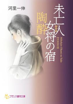 未亡人女将の宿【陶酔】-電子書籍