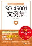 ISO 45001文例集