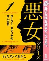 わたなべまさこ名作集 悪女シリーズ【期間限定無料】 1 ローラー・カナリヤの死んだ日