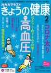 NHK きょうの健康 2021年2月号