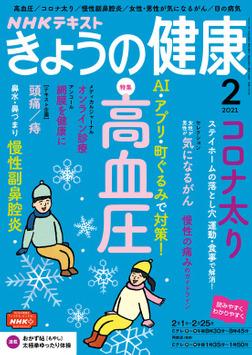 NHK きょうの健康 2021年2月号-電子書籍