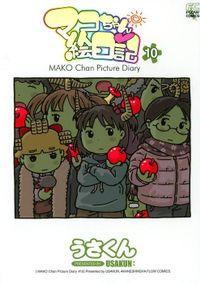 マコちゃん絵日記(10)