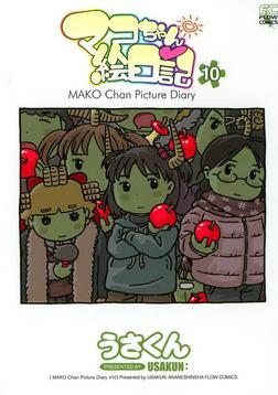 マコちゃん絵日記(10)-電子書籍