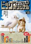 ビッグコミックオリジナル 2020年13号(2020年6月19日発売)