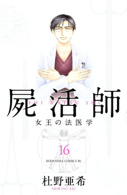 屍活師 女王の法医学(16)-電子書籍