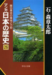 マンガ日本の歴史26 関白秀吉の検地と刀狩