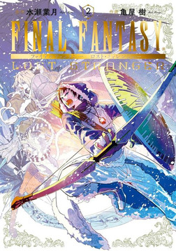 FINAL FANTASY LOST STRANGER 2巻-電子書籍