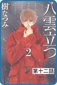 【プチララ】八雲立つ 第十二話 「隻眼稲荷」(2)