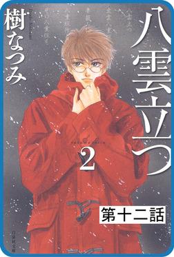 【プチララ】八雲立つ 第十二話 「隻眼稲荷」(2)-電子書籍