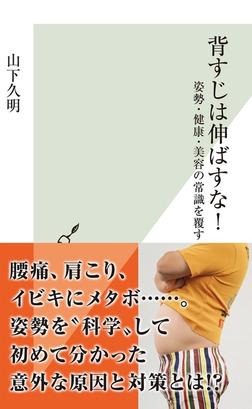 背すじは伸ばすな!~姿勢・健康・美容の常識を覆す~-電子書籍