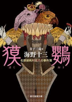 獏鸚-電子書籍