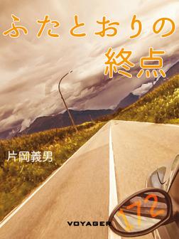 ふたとおりの終点-電子書籍