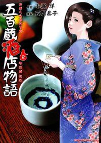 五百蔵酒店物語(2)