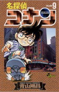 名探偵コナン(9)