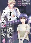 オネエ探偵とノラ猫少女(まんが王国コミックス)