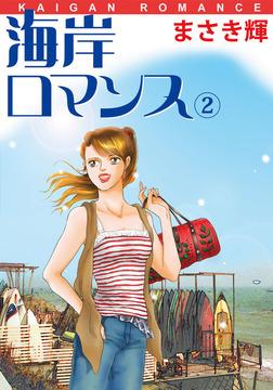 海岸ロマンス 2-電子書籍