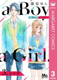 a Boy. a Girl. 3 金木犀